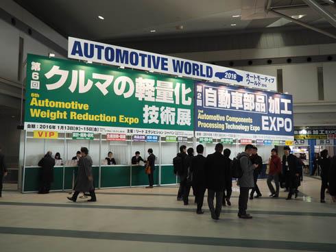 第2回 自動車部品加工 EXPO