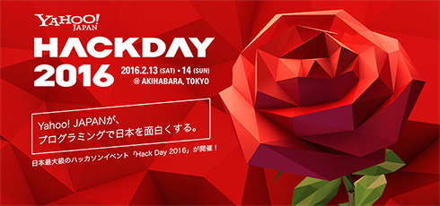 「Hack Day 2016」