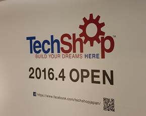 会員制オープンアクセス型DIY工房「TechShop Tokyo」