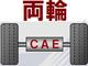 「実験ドリブンCAE」とは? ——効果的なCAE実践のポイントは解析と実験のバランス