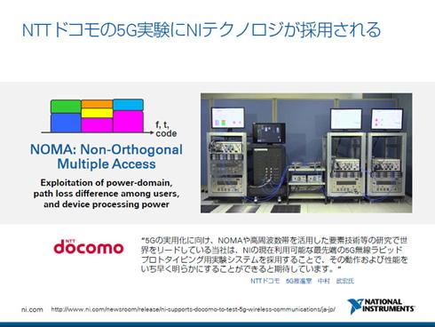 NTTドコモが実施した5Gの通信実験