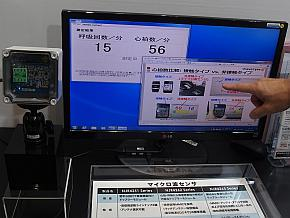 新日本無線のマイクロ波センサーによる呼吸数と心拍数計測のデモ