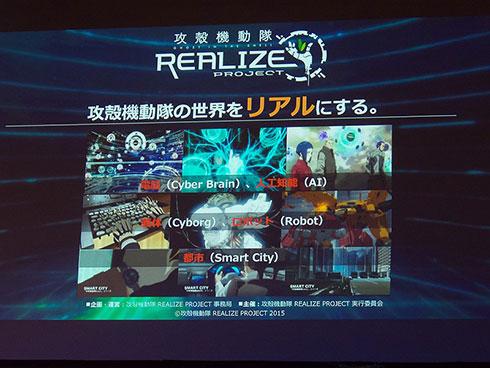 「攻殻機動隊 REALIZE PROJECT」が目指すリアル