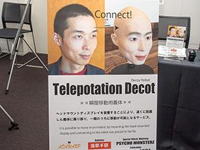 浅草ギ研らの「Telepotation Decot」
