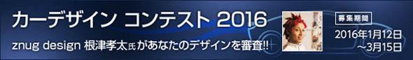 3Dモデラボ カーデザイン コンテスト 2016