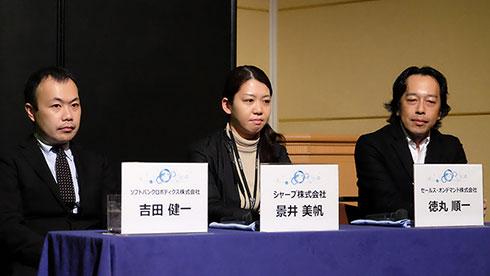 左からソフトバンクロボティクス 吉田氏、シャープ 景井氏、セールス・オンデマンド 徳丸氏