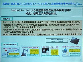 「クリーンデバイス社会実装推進事業」のテーマ「高感度・高速・CMOSイメージャ」