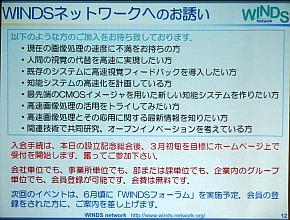 WINDSネットワークの研究テーマ