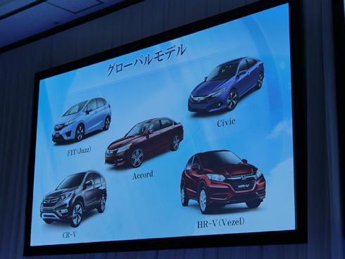 ホンダの世界戦略車5モデル