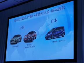日本と中国の専用モデル。地域専用車の販売にも注力する