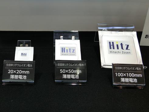 히타치 조선이 개발한 전고체 리튬 이온 배터리