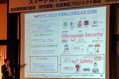 IoTに存在する「情報」とは異なる安全問題について説明する馬場氏