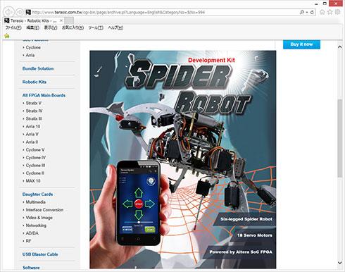 MAX 10 NEEKから操縦できる、クモ型の多脚ロボット「Treasic Spider Robot」