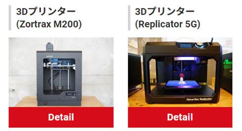 利用可能な3Dプリンタ