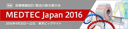 MEDTEC Japan 2016