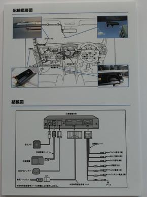 「TransLog(トランスログ)」の配線。OBD IIインタフェースを使わず、エンジンECUにつながるワイヤーハーネスにアクセスして燃費を解析する