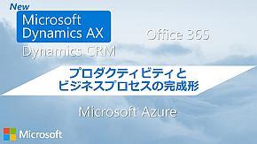「Dynamics AX クラウド」は「プロダクティビティとビジネスプロセス」の完成形
