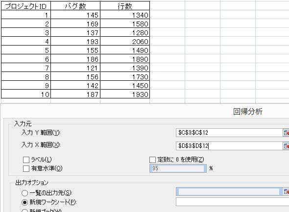 図.3 Excel画面の入力例