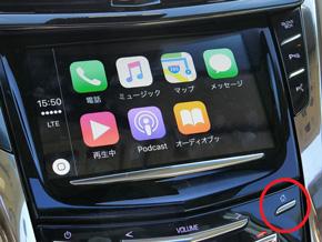 CarPlayの画面