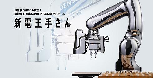 デンソーの将棋代指しロボット「新電王手さん」