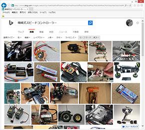 図3.「機械式スピードコントローラー」の画像検索結果