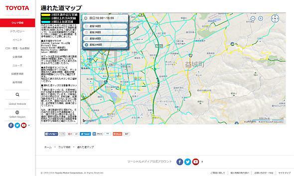 トヨタ自動車の「通れた道マップ」
