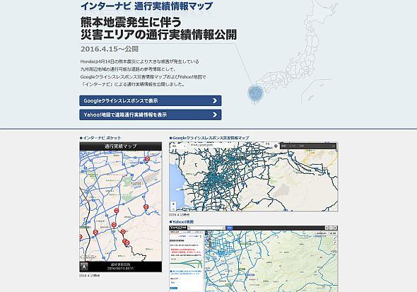 ホンダの通行実績情報マップに関するWebサイト