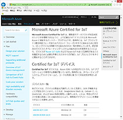 「Microsoft Azure Certified for IoT」