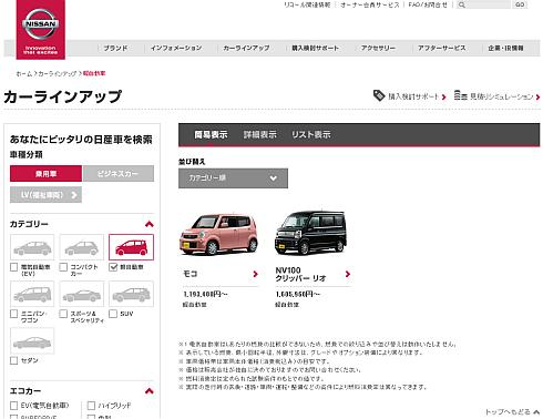 日産自動車Webサイトの軽自動車ラインアップ