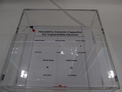 村田製作所のインプラント医療機器用積層セラミックコンデンサ