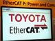 トヨタが工場内ネットワークでEtherCATを全面採用、サプライヤーにも対応要請