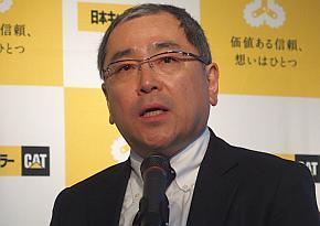 日本キャタピラーの本郷毅氏
