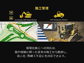 「CAT CONNECT SOLUTIONS」の施工管理
