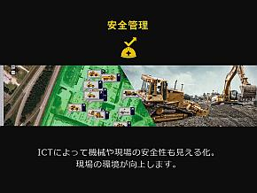 「CAT CONNECT SOLUTIONS」の安全管理