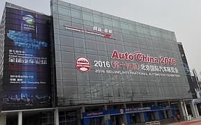 「北京モーターショー2016」の会場
