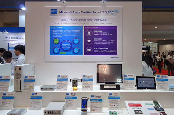 ESEC2016のマイクロソフトブースで紹介されていた「Microsoft Azure Certified for IoT」認証製品