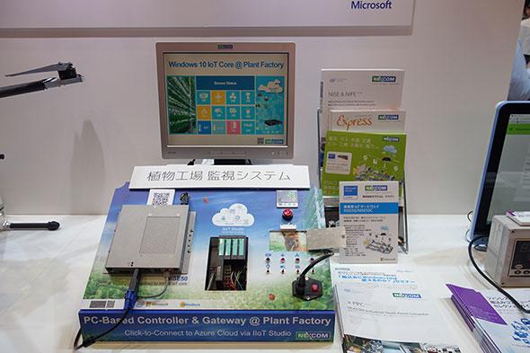 ネクスコム・ジャパンのIoTゲートウェイ「NISE 50/50C」を利用した、植物工場の状態監視デモ