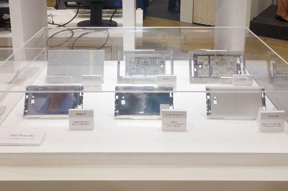 「VAIO Phone Biz」の外装作成工程