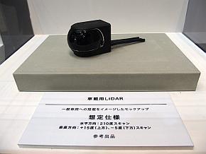 パイオニアが「東京モーターショー2015」で展示した「3D-LiDAR」のモックアップ