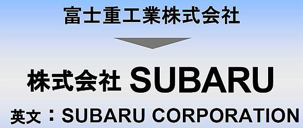 2017年4月1日付で、社名を「富士重工業株式会社」から「富士重工業株式会社」から「株式会社SUBARU」に変更する