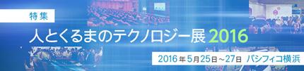 人とくるまのテクノロジー展2016