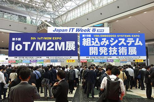 「第19回 組込みシステム開発技術展(ESEC2016)」「第5回 IoT/M2M展」