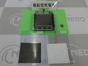 亜鉛空気電池