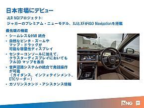 ジャガーの「XJ」「XF」の車載情報機器