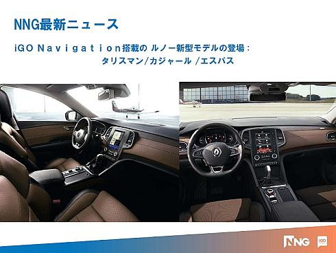 ルノーの新型車である「タリスマン」「カジャール」「エスパス」の車載情報機器