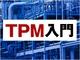 新製品開発部門や調達・製造をサポートする管理間接部門の活動もTPMの重要な柱