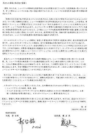 鴻海科技集団総裁の郭台銘氏と副総裁の戴正呉氏による「大切なお客様と取引先の皆様へ」のメッセージ