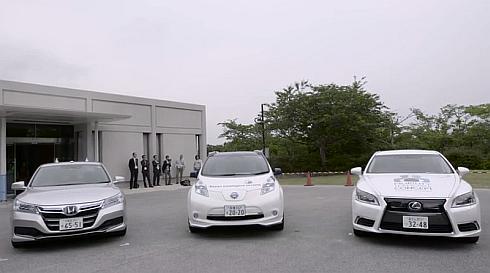 伊勢志摩サミットで走行デモンストレーションを行った3社の自動運転車