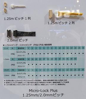 2016年7月発売予定の「Micro-Lock Plus」