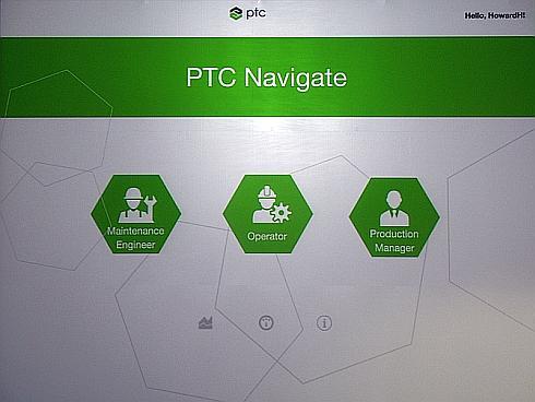工場向けの「PTC Navigate」のラインアップ